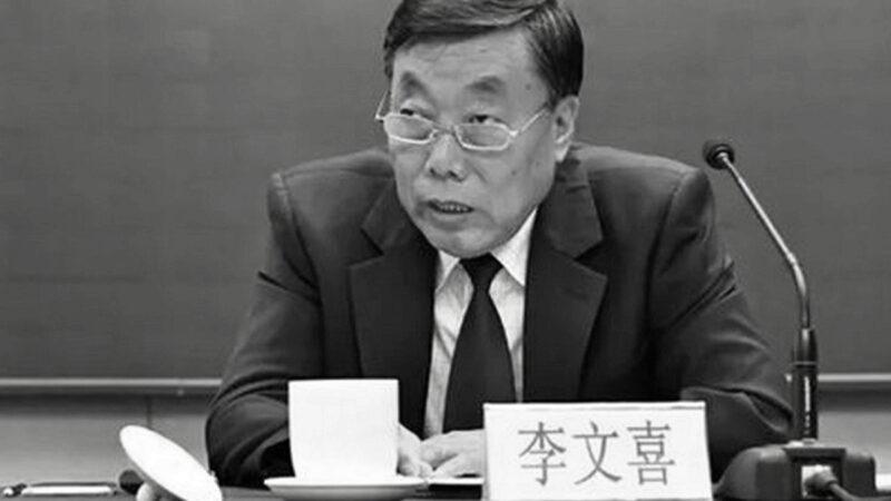 辽宁省政协原副主席李文喜落马 曾是薄熙来旧部