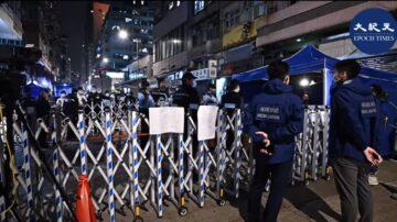 港大批警力突襲封區 強制檢疫油麻地3大樓
