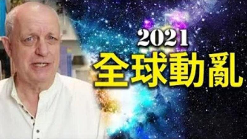 【探索與洞見】英通靈預言家:人類將迎來真正的大劫難