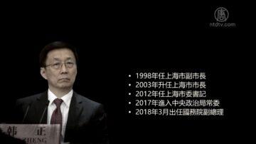 【禁聞】涉人權犯罪 中共副總理韓正被舉報