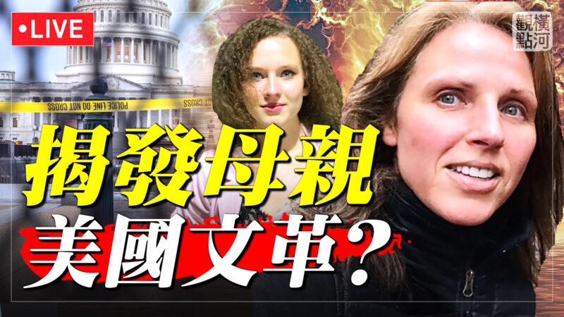 【橫河直播】三起訴訟不簡單 揭發母親籌學費