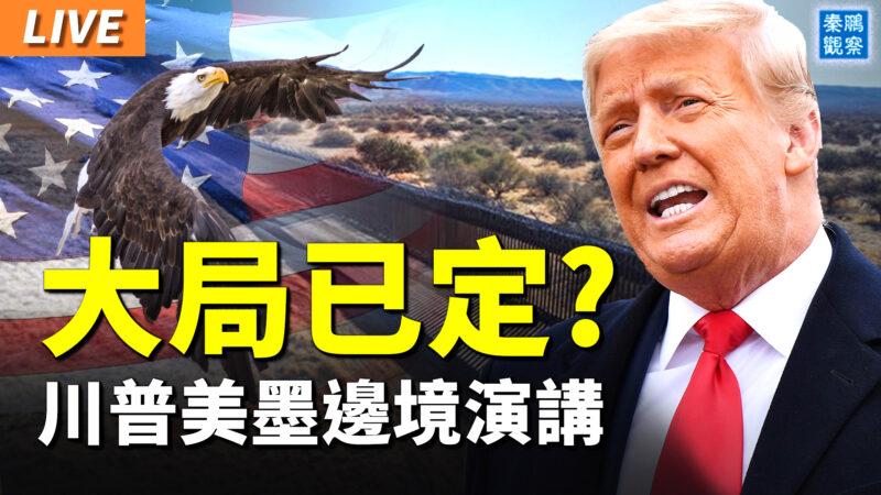 【秦鵬直播】川普美墨邊境演講 透露什麼信息?