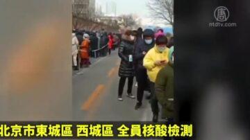 北京东西城区大排查 网易大楼传疫情
