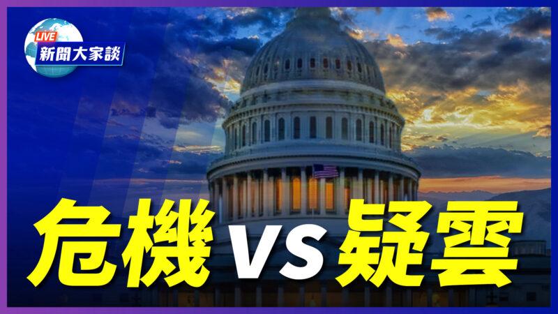 【新聞大家談】危機vs疑雲 誰是衝擊國會「指揮者」