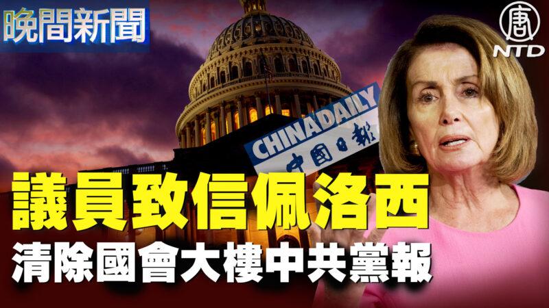 【晚間新聞】議員致信佩洛西 清除國會中共黨報