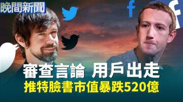 【晚間新聞】審查言論 用戶出走 推特臉書市值暴跌520億