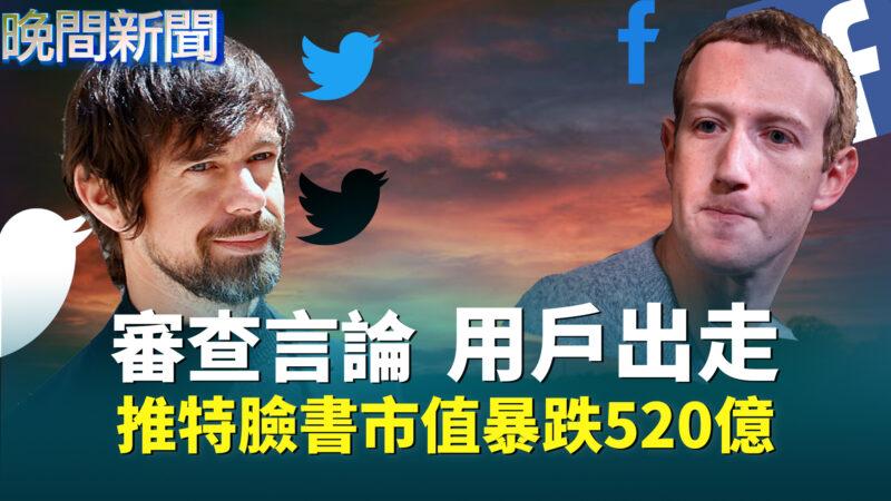 【晚间新闻】审查言论 用户出走 推特脸书市值暴跌520亿