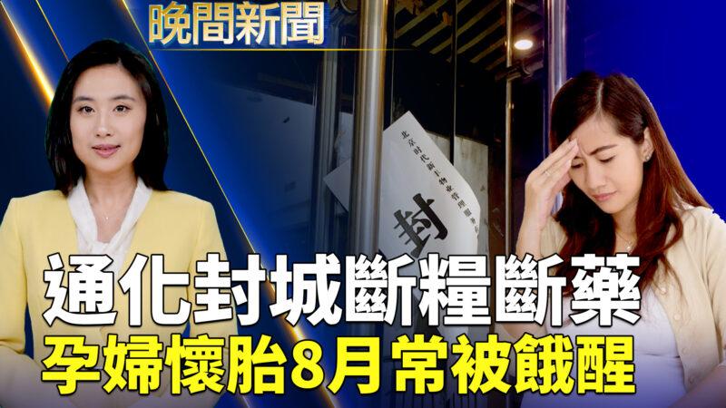 【晚間新聞】通化封城斷糧斷藥 孕婦懷胎8月常被餓醒