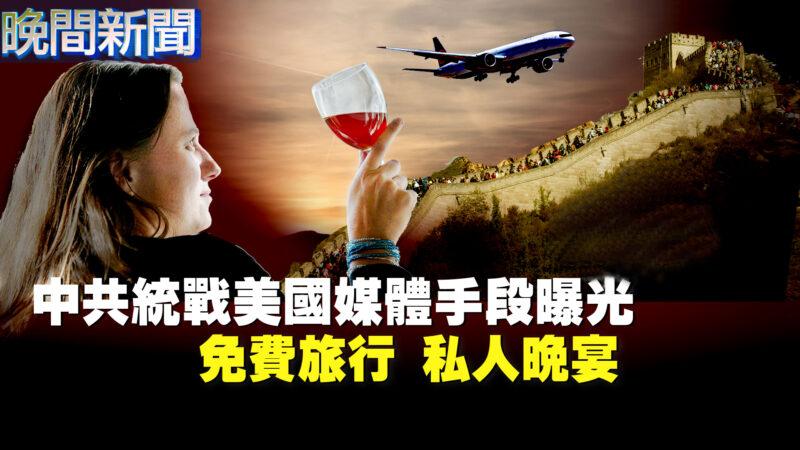 【晚間新聞】免費旅行 私人晚宴 中共統戰美國媒體手段曝光