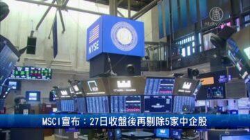 財經100秒: MSCI 27日收盤後再剔除5家中企股