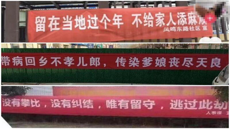 """中国抗疫宣传五花八门 """"丧尽天良""""上标语"""