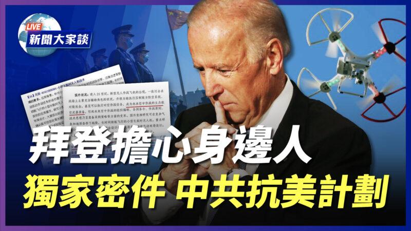 【新闻大家谈】密件揭中共抗美计划 川普新行动回应