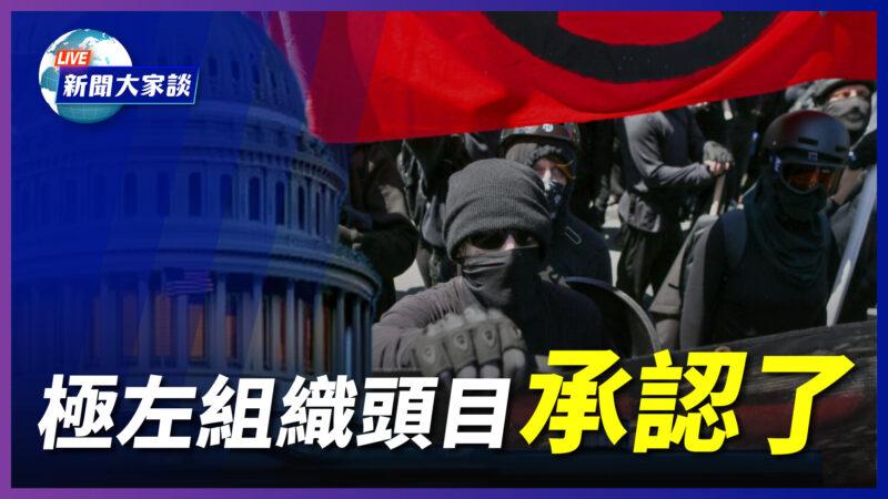 【新闻大家谈】极左组织头目承认 闯国会 他在场