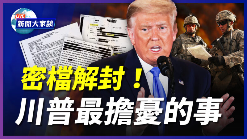 【新闻大家谈】密档解封 曝光川普最担忧的事