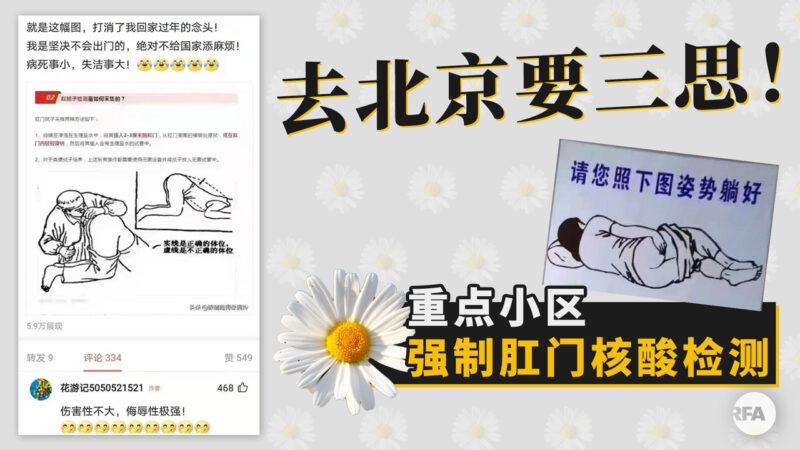 北京新增肛門檢測 民眾不堪受辱網上炮轟