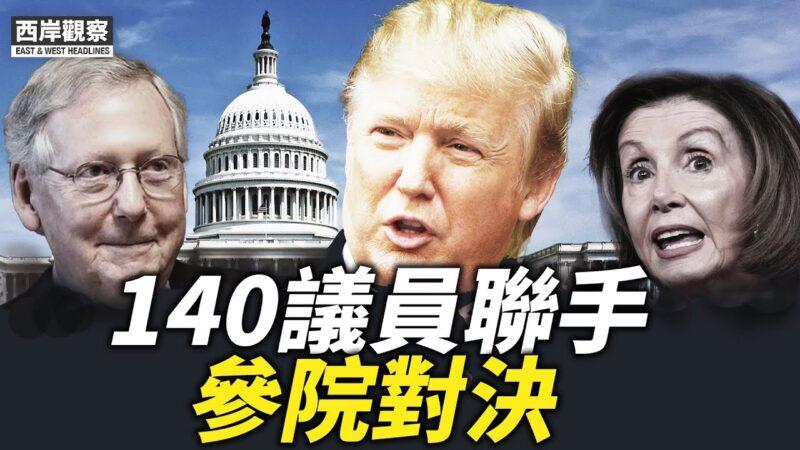 【西岸观察】1月6日国会战 CNN称140名共和党议员将投反对票