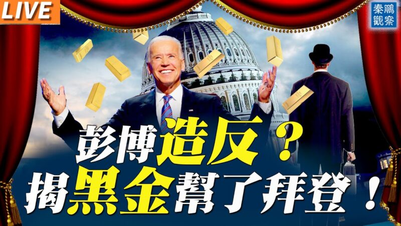 【秦鵬直播】彭博造反?揭露1.45億「黑金」幫拜登入主白宮