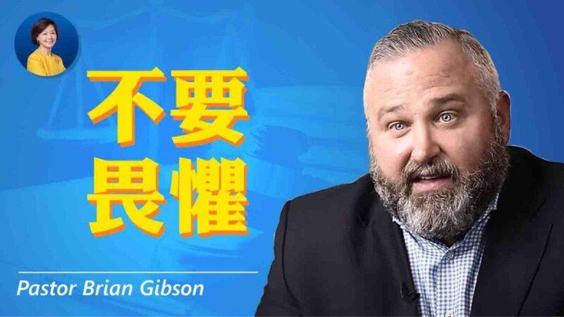 【热点互动】吉布森牧师:我们的自由正受到威胁!不要惧怕发声