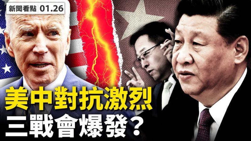 美中對抗激烈 三戰會爆發?