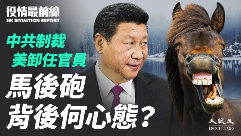 【役情最前线】中共制裁美卸任官员 背后何心态?