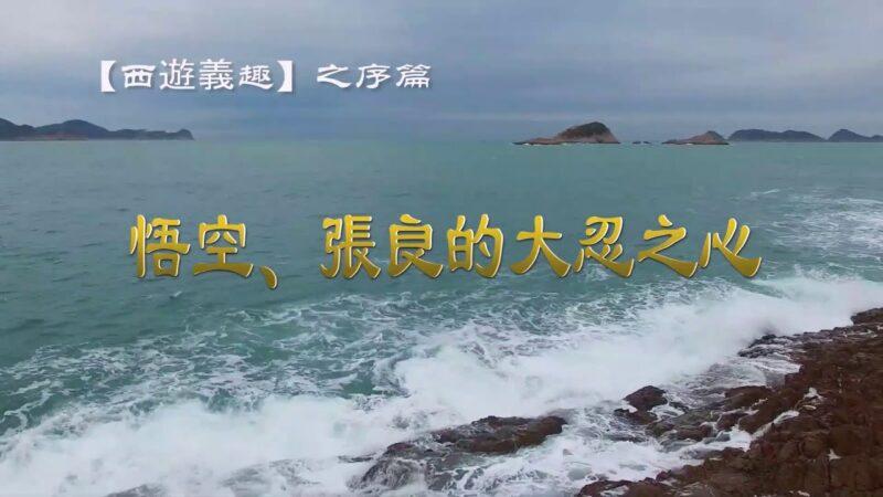 【闈闈道來】西遊義趣序篇:悟空的大忍之心