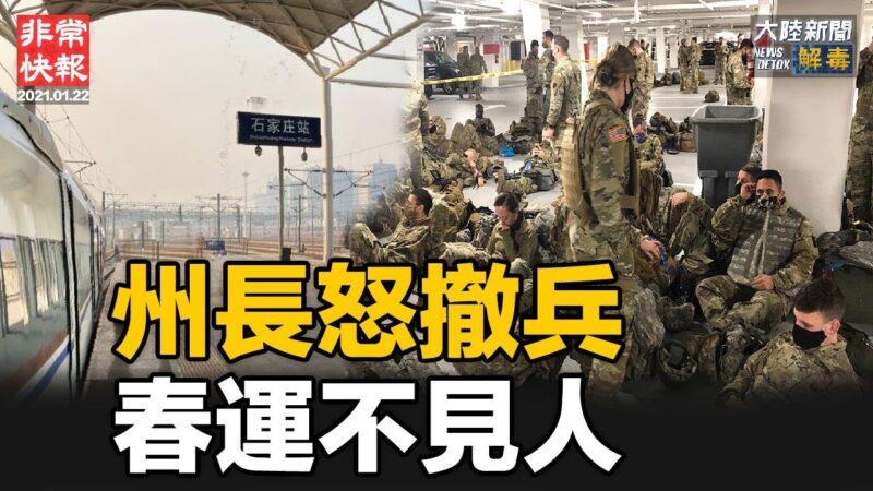 【非常快報】變異病毒攻入北京 DC國民警衛隊睡停車場 州長怒撤兵