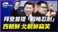 """【新闻大家谈】拜登首提""""战略忍耐""""西朝鲜北朝鲜窃笑"""