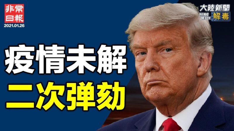 【非常快報】更多參議員反對彈劾川普 69議員籲G7國家聯合抗共