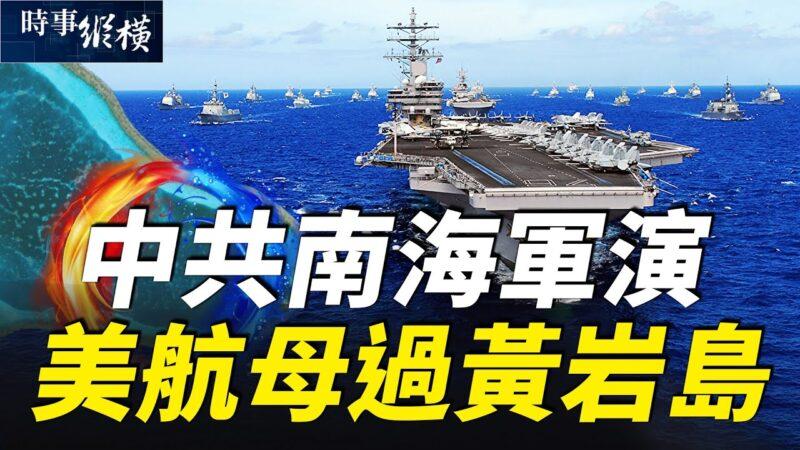 不把拜登放眼裡?中國宣布南海軍演