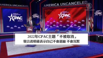 CPAC第二天   對未來表達樂觀信念