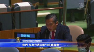 緬甸駐聯合國大使要求聯合國打擊軍政府
