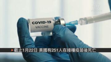 不良反应案例增长 医护人员暂拒疫苗