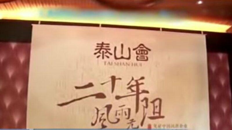 北京解散泰山會 劉銳紹:如同農夫抓田鼠