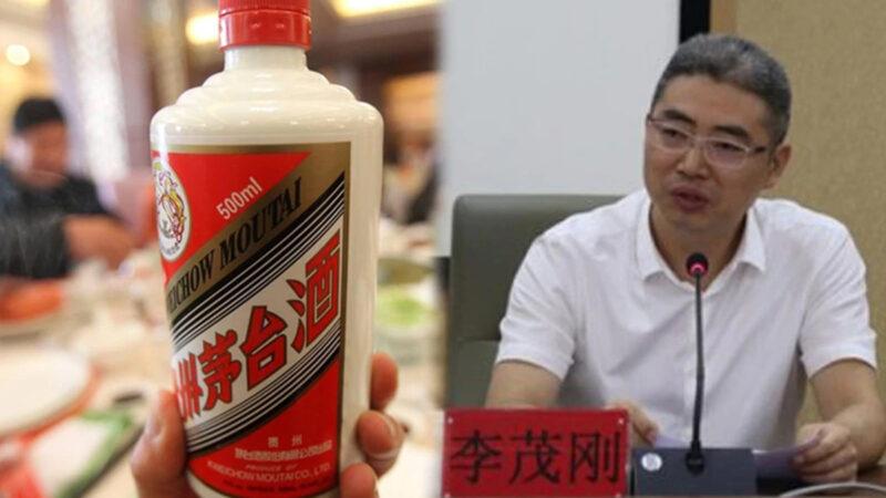 貴州茅台經理李茂剛受賄逾千萬 一審判刑7年半