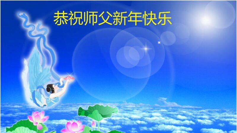 中國30省法輪功學員恭祝李洪志大師過年好