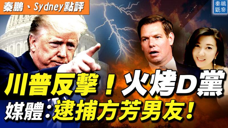 【秦鵬直播】川普反擊!律師痛批視頻剪輯造假