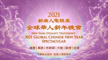 【预告】新唐人中国新年播神韵晚会和音乐会