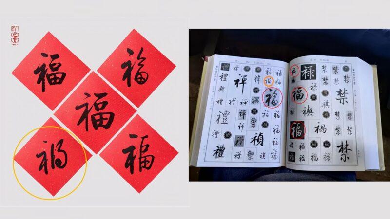 福中藏「禍」!中共出版社推新年禮盒出大事