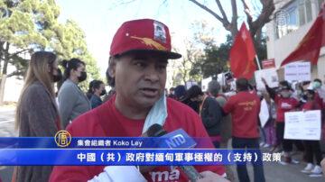 抗议中共支持政变 旧金山缅甸人中领馆集会