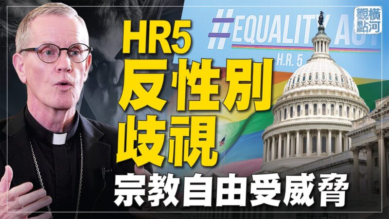 【横河观点】平等法案反歧视 构成对宗教自由最大威胁