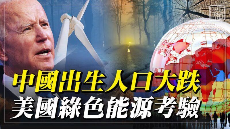 【横河直播】中国出生人口大跌 美国绿色能源考验