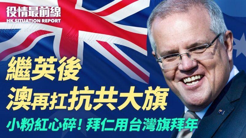 【役情最前线】将废中共一带一路?澳洲再扛抗共大旗