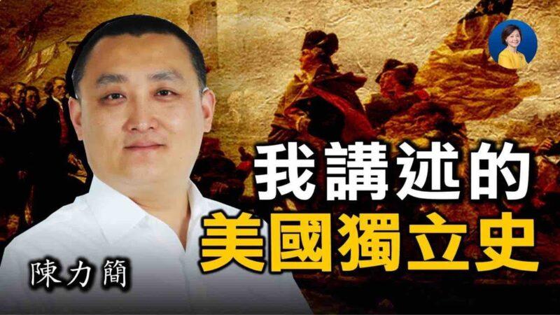 【热点互动】对话陈力简:美国独立史比三国演义更精彩!