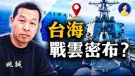 【熱點互動】台海2年內爆發戰事?台灣如何反制武統?
