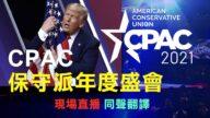 【直播】2021保守派大會第二日 蓬佩奧演講