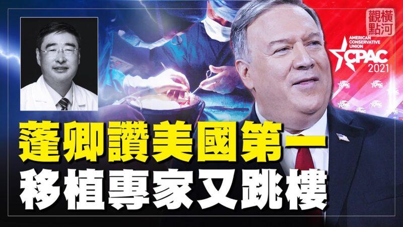 【橫河觀點】中國移植專家又跳樓 蓬佩奧發言讚權利法案