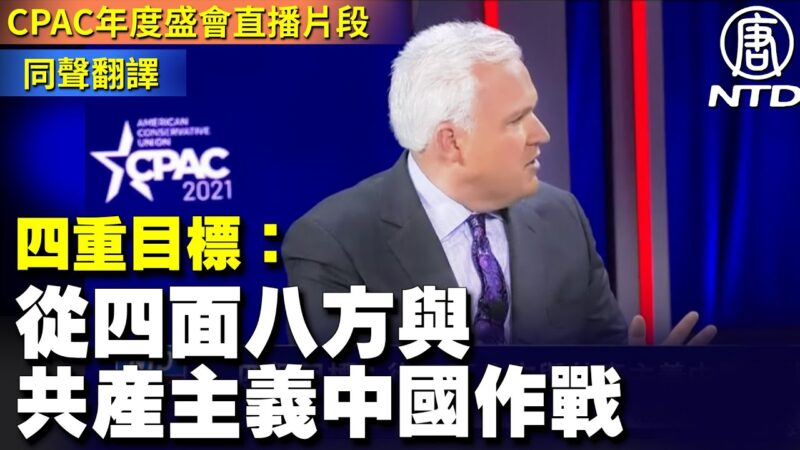 【CPAC年度盛会直播片段】四重目标: 从四面八方与共产主义中国作战(同声翻译)