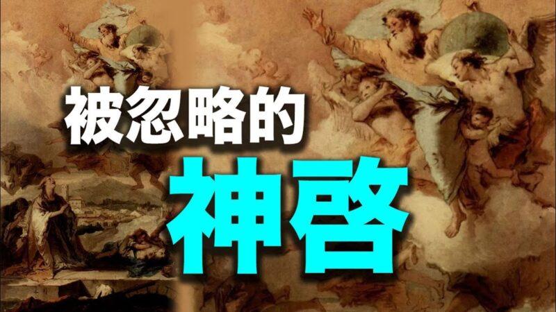 盤點歷史上的世紀大瘟疫,相同的劇本正在上演,藏著神的啟示和救贖的秘密。