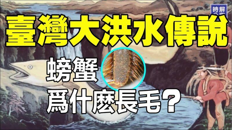 台灣對於大洪水的傳說 螃蟹為什麼長毛?