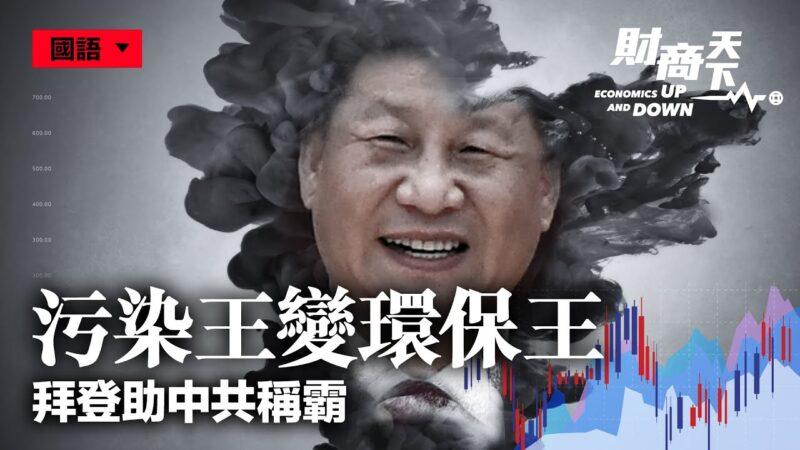 【财商天下】污染王变身环保王 中共夺气候霸权